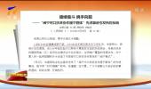 中央媒体关注闽宁对口协作援宁群体 脱贫攻坚和生态发展等方面的发展成果-200706