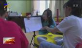吴忠:同在阳光下 呵护残障儿童健康成长-200711