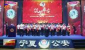 """宁夏举行""""警徽因你而闪耀""""公安民警荣誉仪式-200705"""