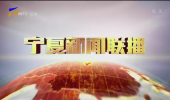 宁夏新闻联播-20200722