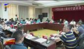 《中国全面小康的宁夏样本》编撰工作启动-20200710