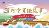 黄河宁夏微故事| 千年古渠怎命名-200702