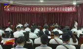 宁夏抗疫医护人员和自治区劳模疗休养活动今日启动-20200713