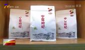 同心县电商消费扶贫平台亮相北京地铁1号线-200703