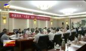 """中国残联在银川召开""""十四五""""残疾人保障和发展规划征求意见座谈会-20200812"""