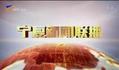 宁夏新闻联播-20200820
