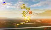 逐梦黄河|山东:生命至上 黄河滩区60万人年底全面完成迁建-20200812