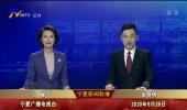 宁夏新闻联播-20200928