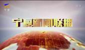 宁夏新闻联播(卫视)-20200923