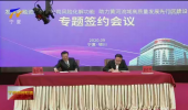 中国华融宁夏分公司正式成立-20200922