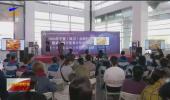 全国科普日:点燃科学火花 展示科技创新成果-20200922