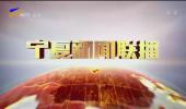宁夏新闻联播-20200930