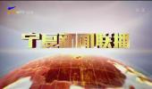 宁夏新闻联播-20200915