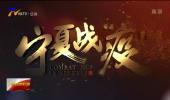 """预告新闻 大型专题片《宁夏战""""疫》今晚播出-20200928"""