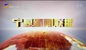 宁夏新闻联播-20200922