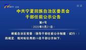 中共宁夏回族自治区委员会干部任前公示公告(第4号)-20200921