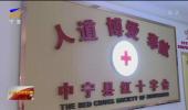 中宁县红十字会揭牌成立-20200922