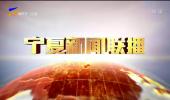 宁夏新闻联播-20200926