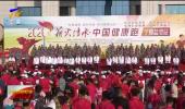 """2020""""薪火传承·中国健康跑""""宁夏站开跑-20200924"""