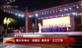 """银川市举办""""迎国庆 展风采""""文艺汇演-20200928"""