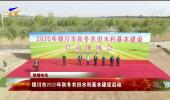 银川市2020年秋冬农田水利基本建设启动-20200928