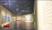 """""""生生不息——叙事的黄河""""艺术展银川当代美术馆开展-20200928"""