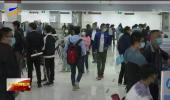 宁夏举行2020年离校未就业高校毕业生专场招聘会-20200928