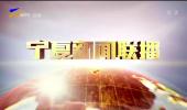 宁夏新闻联播-20201019