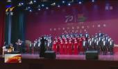 庆祝宁夏农垦创建70周年职工歌咏比赛举行-20201024