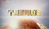 宁夏新闻联播-20201020