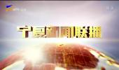 宁夏新闻联播-20201023