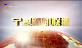 宁夏新闻联播-20201031