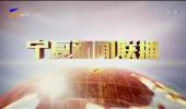 宁夏新闻联播-20201017