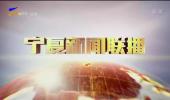 宁夏新闻联播-20201003
