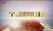 宁夏新闻联播-20201012