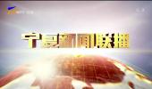宁夏新闻联播-20201001