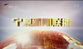 宁夏新闻联播-20201016