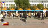 做好高校毕业生就业工作|宁夏医科大学举行毕业生秋季首场线下双选洽谈会 4600个岗位虚位以待