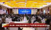 西北第二届成品油及煤化工产品贸易洽谈会在吴忠举办-20201021