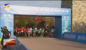 """2020""""寻梦塞上""""宁夏·银川跑团马拉松团队接力赛开赛-20201024"""