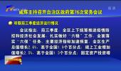 咸辉主持召开自治区政府第76次常务会议  全力冲刺四季度 决战决胜收好官
