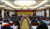 全区政法领域全面深化改革推进会召开-20201021