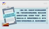 自治区应对新冠肺炎疫情工作指挥部下发通知 要求做好全区今冬明春新冠肺炎疫情防控工作-20201125