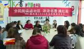 联播快讯丨中宁县:全民阅读进社区-20201124