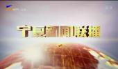 宁夏新闻联播-20201105