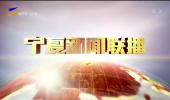宁夏新闻联播-20201230