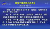 领导干部任前公示公告(2020年第6号)-20201203