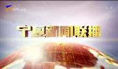 宁夏新闻联播-20201206