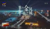 炫彩60秒:魅力金凤 幸福之城-20201203
