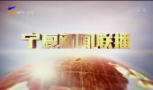 宁夏新闻联播-20201211